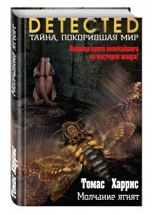 Харрис Т. - Молчание ягнят обложка книги