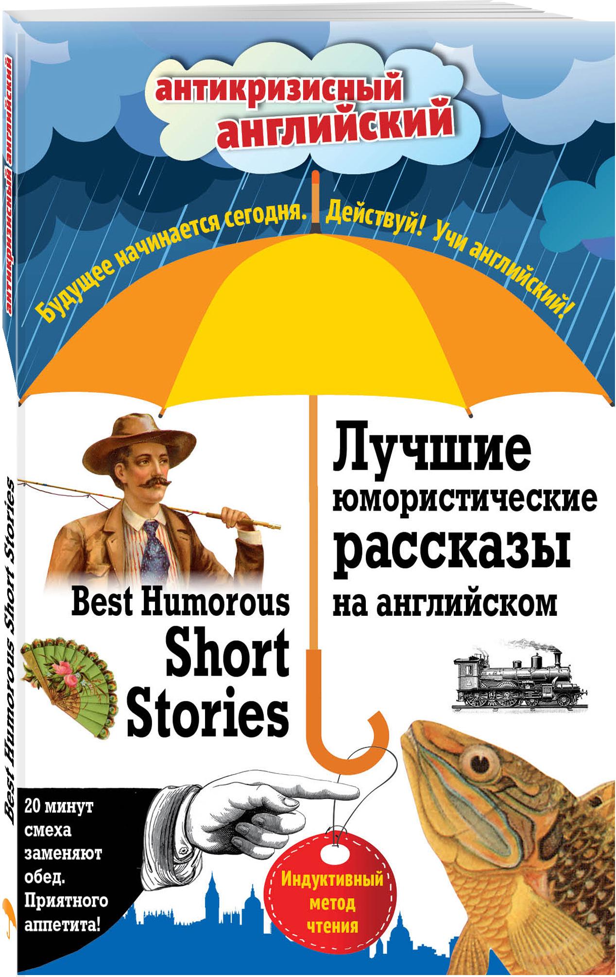 Лучшие юмористические рассказы на английском = Best Humorous Short Stories: Индуктивный метод чтения. О. Генри, А. Конан Дойль, Марк Твен и др.
