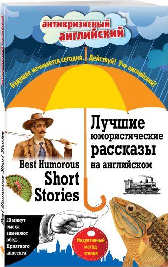 Лучшие юмористические рассказы на английском = Best Humorous Short Stories: Индуктивный метод чтения. О. Генри, А. Конан Дойль, Марк Твен и др. Дойл А., Генри О., Твен М.