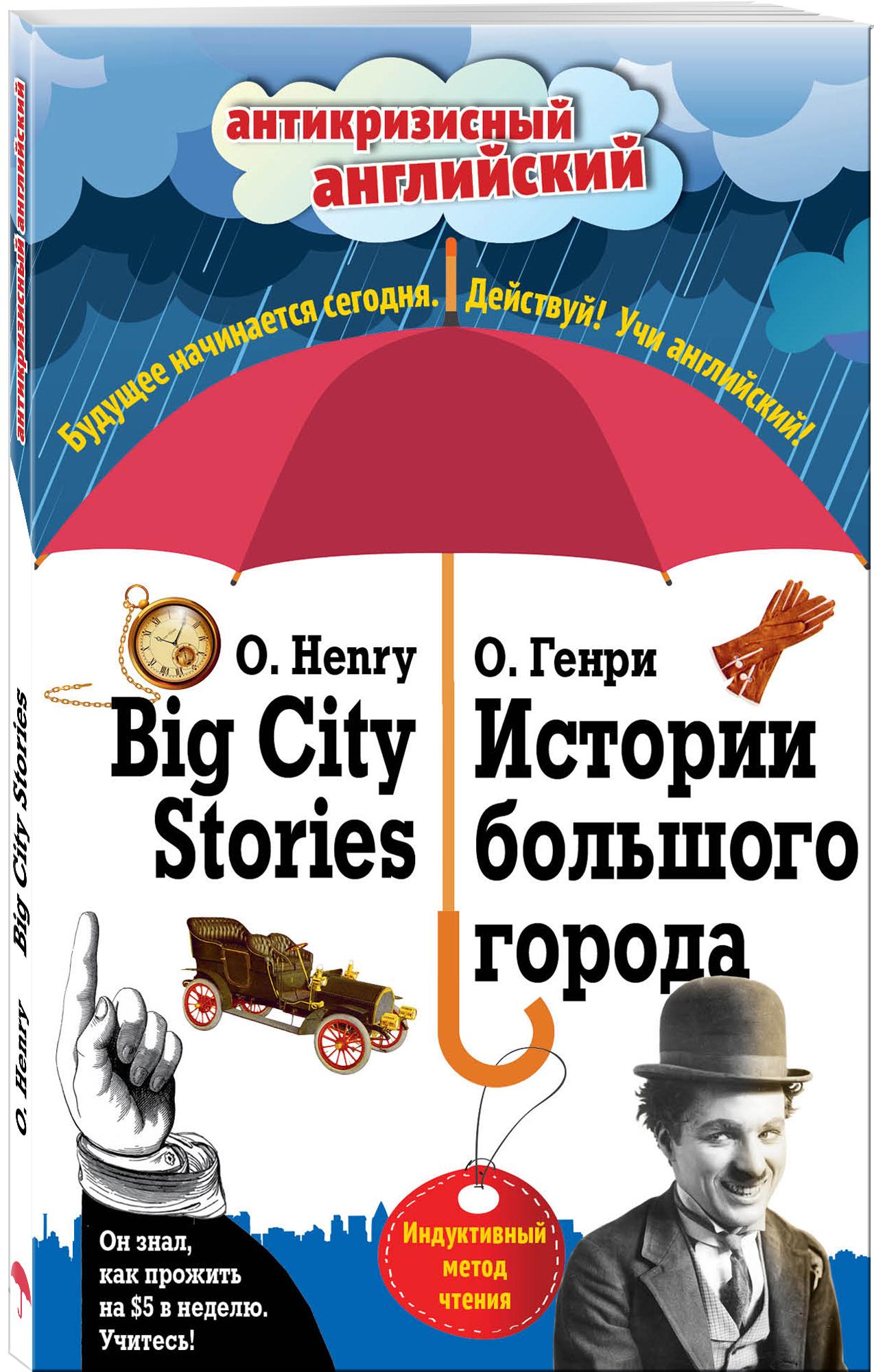 Истории большого города = Big City Stories: Индуктивный метод чтения