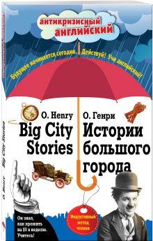 О. Генри - Истории большого города = Big City Stories: Индуктивный метод чтения обложка книги