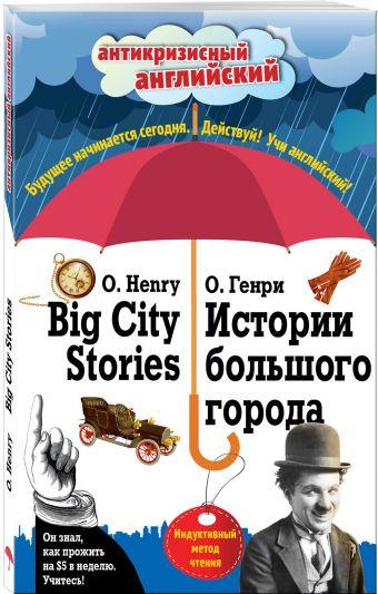 Истории большого города = Big City Stories: Индуктивный метод чтения О. Генри