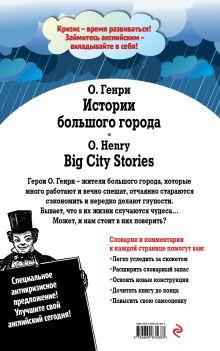 Обложка сзади Истории большого города = Big City Stories: Индуктивный метод чтения О. Генри