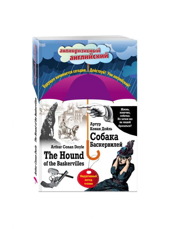 Собака Баскервилей = The Hound of the Baskervilles: Индуктивный метод чтения Дойл А.