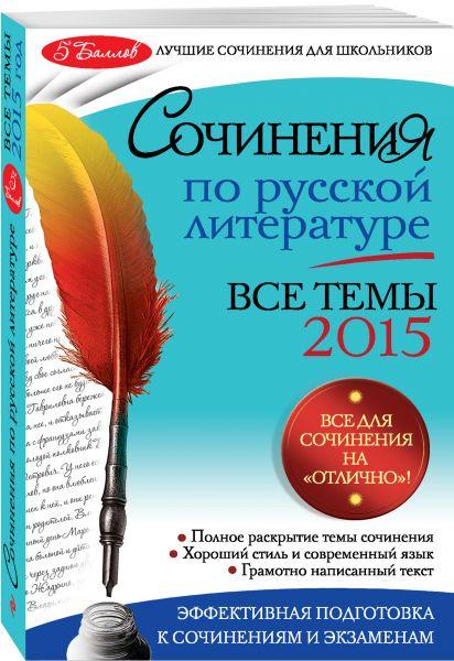 Сочинения по русской литературе. Все темы 2015 г.