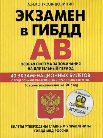 Экзамен в ГИБДД. Категории А, В. Особая система запоминания (+CD) со всеми изменениями на 2016 г. Копусов-Долинин А.И.