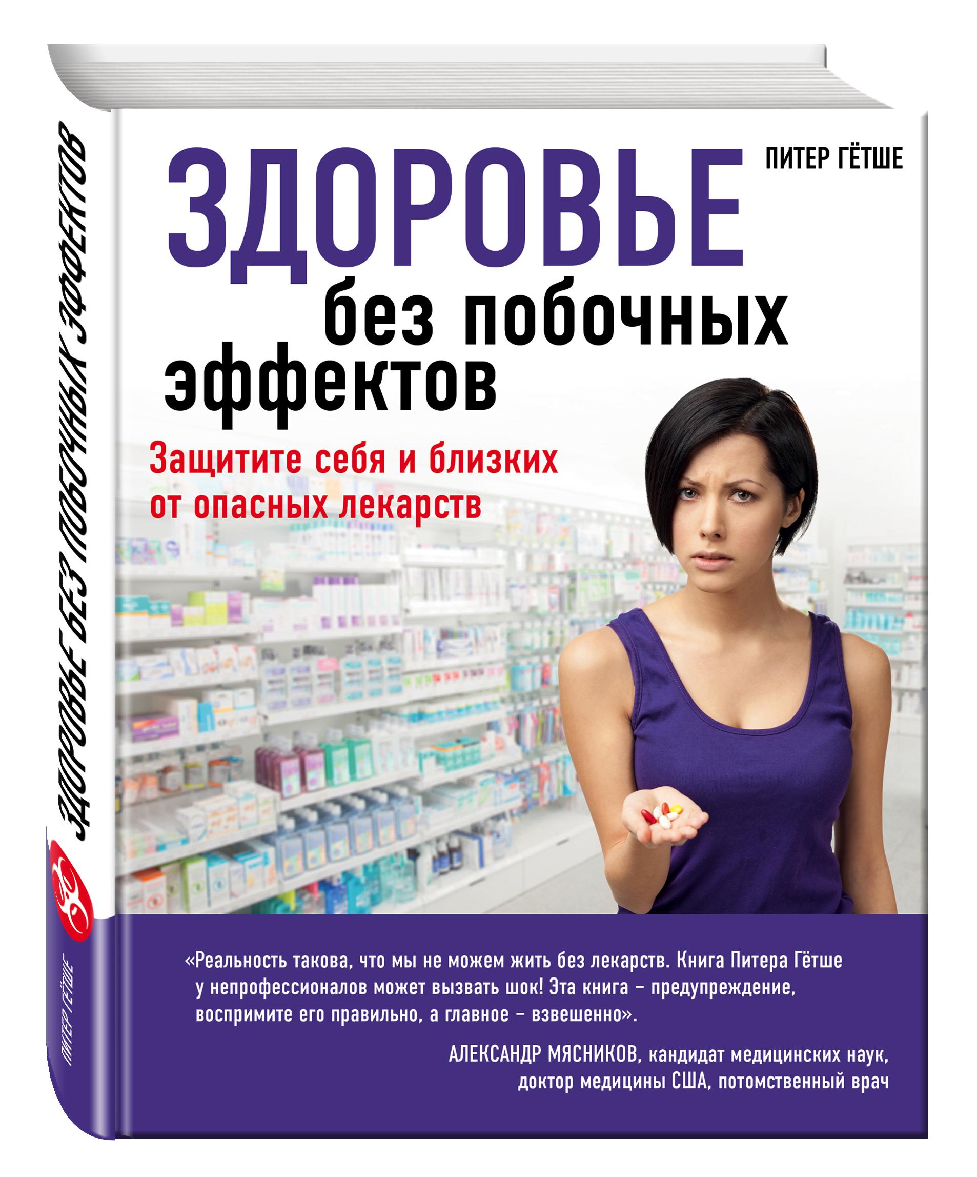 Смертельно опасные лекарства и организованная преступность ( Гётше Питер  )