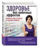 Гётше П. - Смертельно опасные лекарства и организованная преступность' обложка книги
