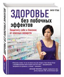 Гётше П. - Смертельно опасные лекарства и организованная преступность обложка книги