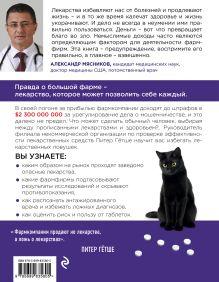 Обложка сзади Смертельно опасные лекарства и организованная преступность Питер Гётше