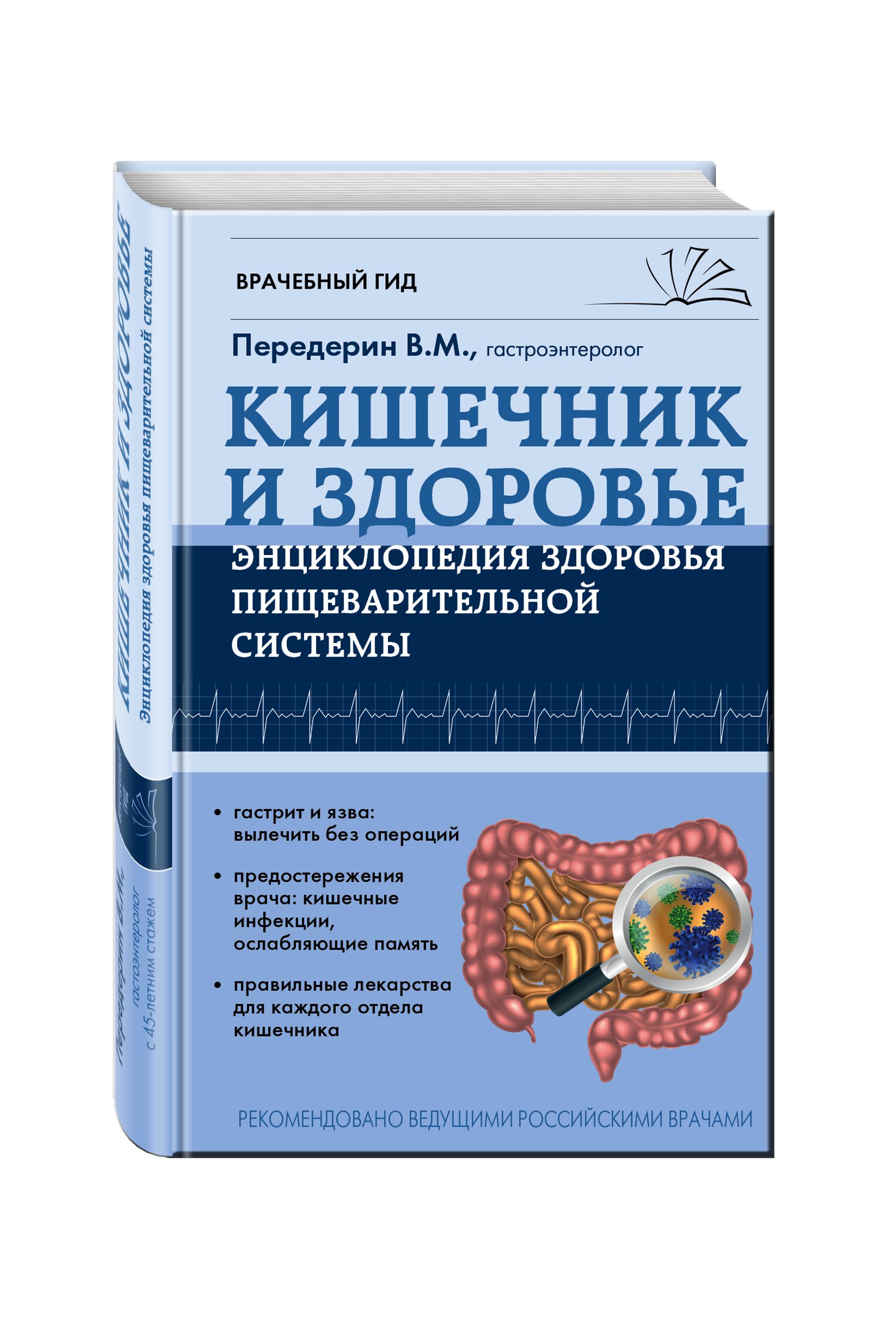 Кишечник и Здоровье. Энциклопедия здоровья пищеварительной системы ( Передерин В.М.  )