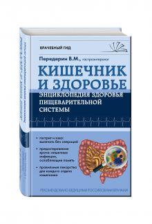 Кишечник и Здоровье. Энциклопедия здоровья пищеварительной системы