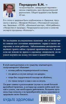 Обложка сзади Кишечник и Здоровье. Энциклопедия здоровья пищеварительной системы В. М. Передерин