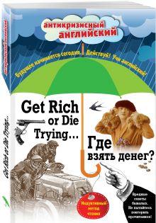 Дойль А., Лондон Д., Генри О. - Где взять денег? = Get Rich or Die Trying ...: Индуктивный метод чтения. А. Конан Дойль, О. Уайльд, О. Генри и др. обложка книги