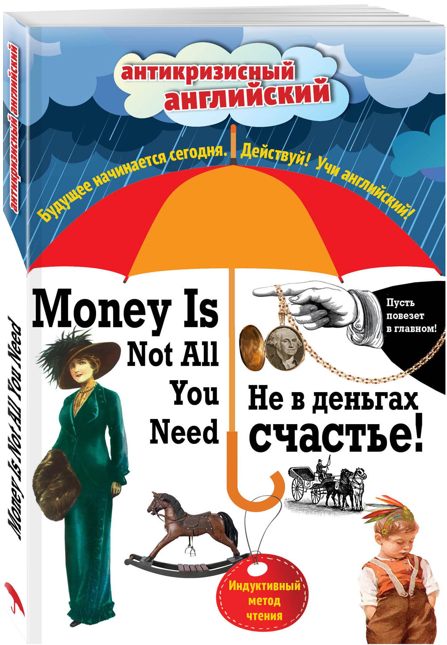 Не в деньгах счастье = Money Is Not All You Need: Индуктивный метод чтения. Джек Лондон, О. Генри, Марк Твен и др.