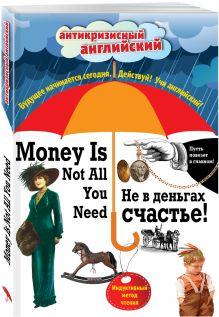 Лоуренс Д.Г., Ликок С., Лондон Д. - Не в деньгах счастье = Money Is Not All You Need: Индуктивный метод чтения. Джек Лондон, О. Генри, Марк Твен и др. обложка книги
