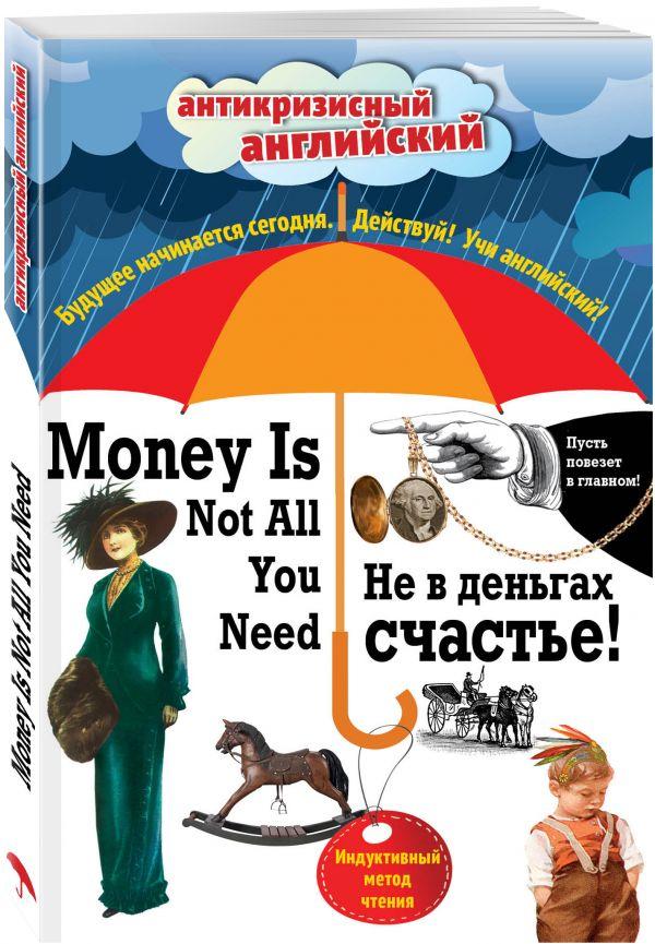 Не в деньгах счастье = Money Is Not All You Need: Индуктивный метод чтения. Джек Лондон, О. Генри, Марк Твен и др. Лоуренс Д.Г., Ликок С., Лондон Д.