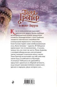 Обложка сзади Таня Гроттер и молот Перуна (#6) Дмитрий Емец
