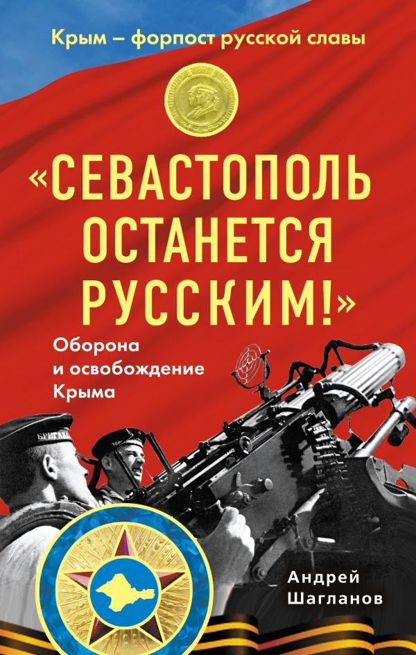 Читать книгу «Севастополь останется русским!» Оборона и освобождение Крыма 1941-1944