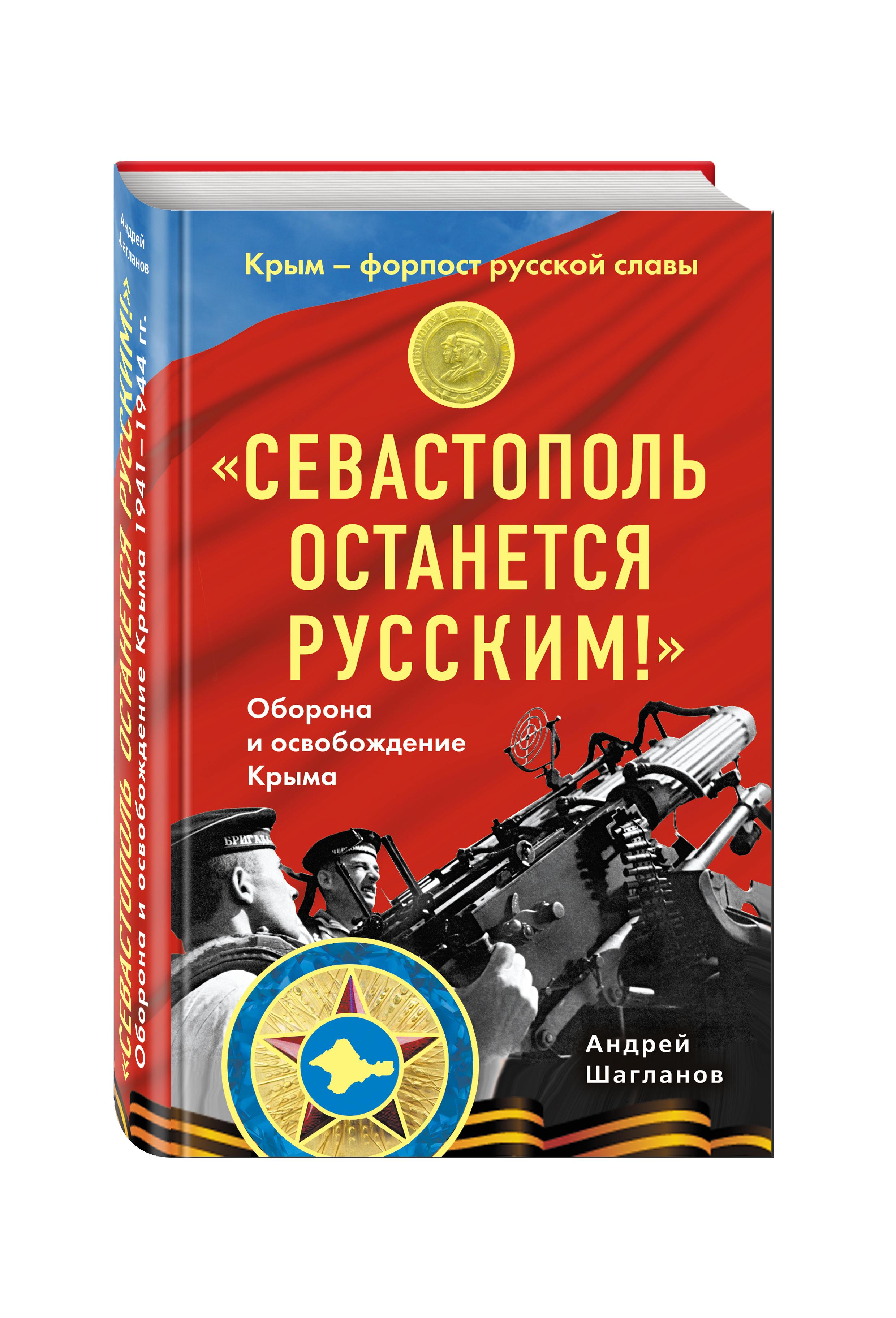 «Севастополь останется русским!» Оборона и освобождение Крыма 1941-1944