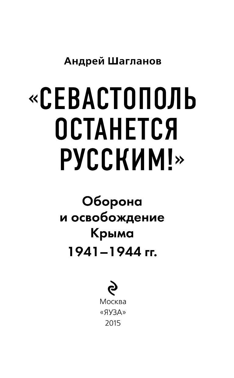 Обложка книги «Севастополь останется русским!» Оборона и освобождение Крыма 1941-1944