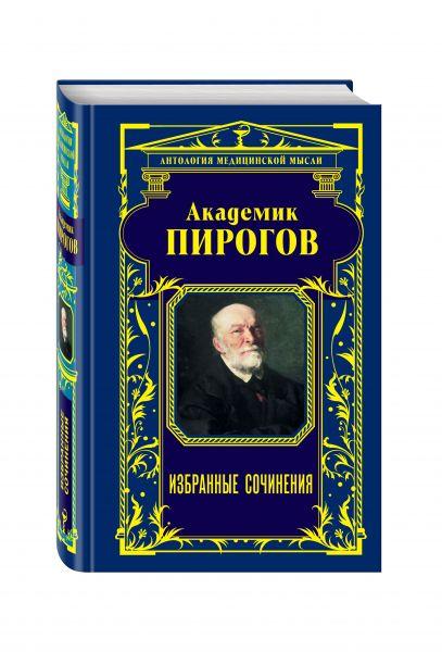 Академик Пирогов. Избранные сочинения