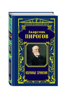 Мясников А.Л., Пирогов Н.И. - Академик Пирогов. Избранные сочинения обложка книги