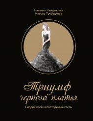 Триумф черного платья. Создай свой неповторимый стиль