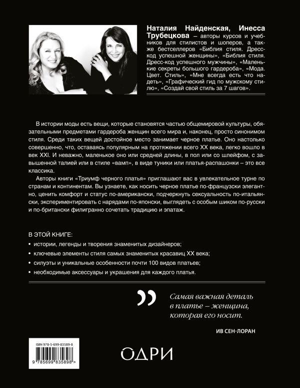 6911ec9bf89 Книга Триумф черного платья Создай свой неповторимый стиль ...