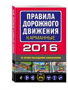 <нe указано> - Правила дорожного движения 2016 карманные со всеми последними изменениями и дополнениями обложка книги