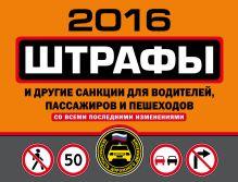 Обложка Штрафы и другие санкции для водителей, пассажиров и пешеходов (с изменениями на 2016 год)
