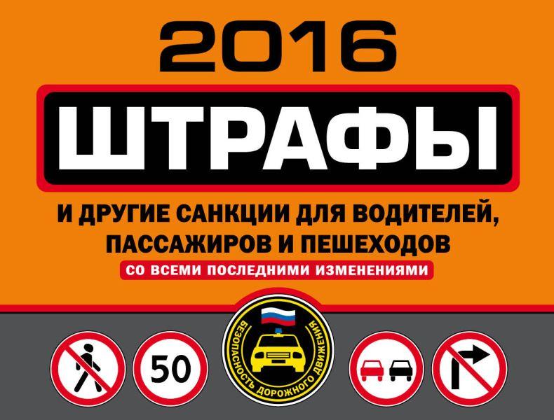 Штрафы и другие санкции для водителей, пассажиров и пешеходов (с изменениями на 2016 год)