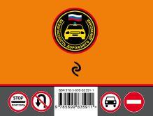 Обложка сзади Штрафы и другие санкции для водителей, пассажиров и пешеходов (с изменениями на 2016 год)