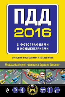Обложка ПДД на 2016 год с фотографиями и комментариями (со всеми последними изменениями)