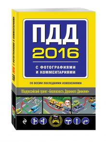 <нe указано> - ПДД на 2016 год с фотографиями и комментариями (со всеми последними изменениями) обложка книги