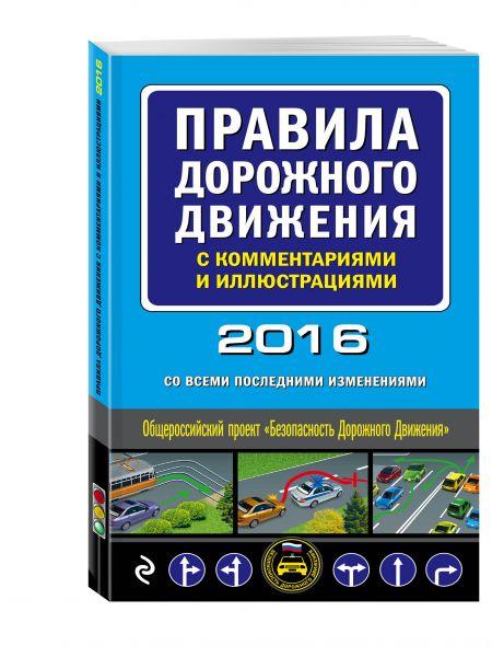 Правила дорожного движения с комментариями и иллюстрациями (со всеми изменениями на 2016 год)