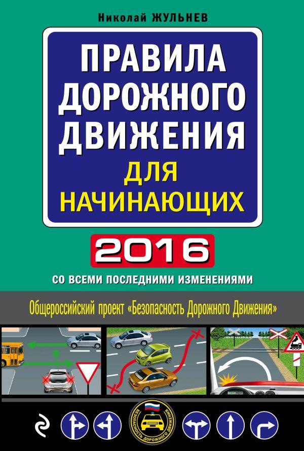Книга По Правилам Дорожного Движения Своими Руками