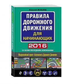 Жульнев Н.Я. - Правила дорожного движения для начинающих 2016 (со всеми последними изменениями) обложка книги