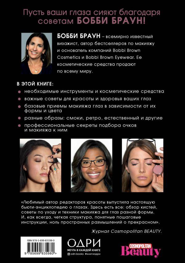 Бобби браун макияж скачать книгу бесплатно pdf