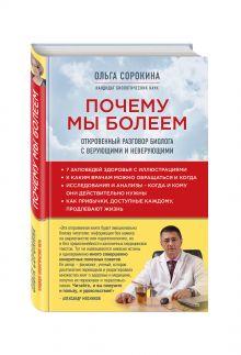 Сорокина О. - Почему мы болеем: откровенный разговор биолога с верующими и неверующими обложка книги