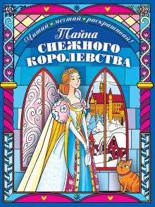 Неволина Е., Макаренко Н.Ю. - Тайна снежного королевства. Раскраска обложка книги