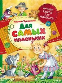 Чуковский К.И. - Чуковский К. И. Для самых маленьких обложка книги