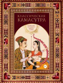 Обложка Классическая камасутра. Полный текст легендарного трактата о любви Малланага Ватсьяяна