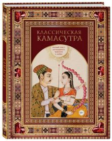 Ватсьяяна М. - Классическая камасутра. Полный текст легендарного трактата о любви обложка книги