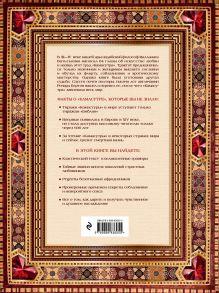 Обложка сзади Классическая камасутра. Полный текст легендарного трактата о любви Малланага Ватсьяяна