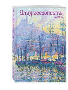 <нe указано> - Импрессионисты. ArtNote mini (гавань) обложка книги