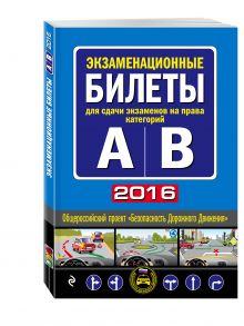 <нe указано> - Экзаменационные билеты для сдачи экзаменов на права категорий А и В (с изменениями на 2016 год) обложка книги