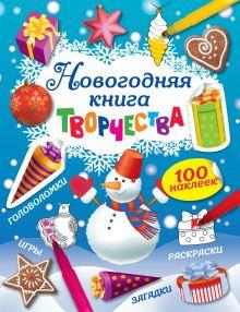 Обложка Новогодняя книга творчества (с наклейками)