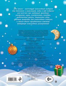 Обложка сзади Новогодняя книга творчества (с наклейками)