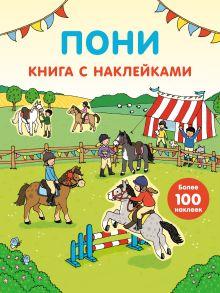 - Пони (с наклейками) обложка книги